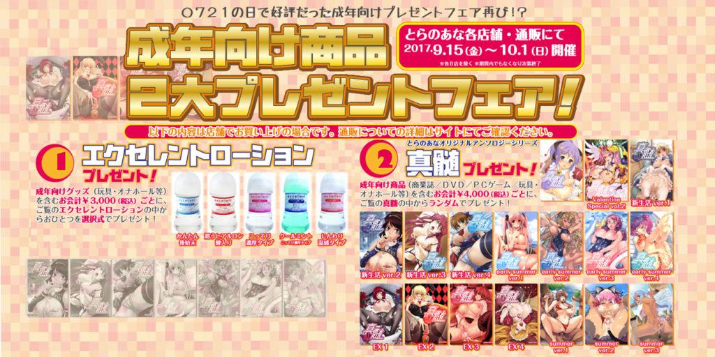 成年向け商品2大プレゼントフェア!