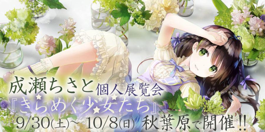 成瀬ちさと個人展覧会『きらめく少女たち』を2017年9月30日(土)より秋葉原で開催!!