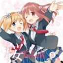 「桜Trick」が9月27に発売の8巻にていよいよ完結! とらのあなでは完結巻である8巻発売を記念して「全巻収納BOX」付きとらのあな限定版を発売いたします!