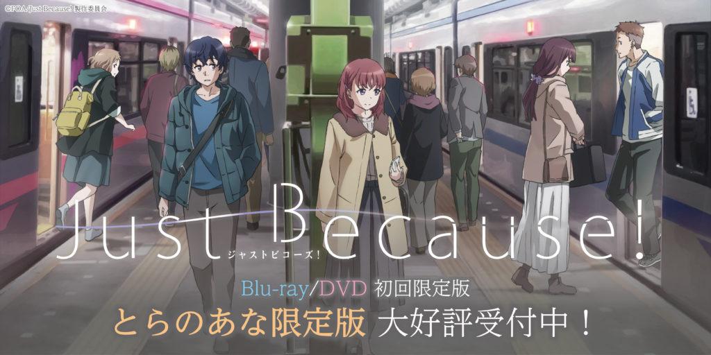 鴨志田一×比村奇石のオリジナルアニメーション、TVアニメ『Just Because!』のBlu-ray&DVDが発売!とらのあなでは、豪華特典付きとらのあな限定版の発売も大決定!!