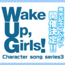 「Wake Up, Girls!Character song series3」の発売記念して、イベントの開催が決定!!