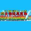 ご好評につき、【続】古物玩具 開封品減額無し!!
