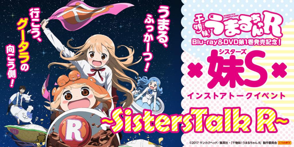 『干物妹!うまるちゃんR』Blu-ray&DVD第1巻発売記念!妹S(シスターズ)インストアトークイベント~SistersTalk R~開催決定!!