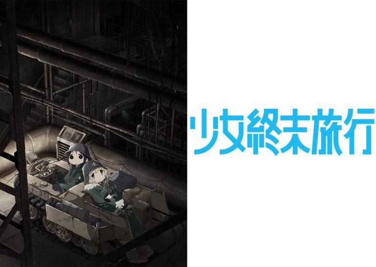 【(BD)(DVD)少女終末旅行 1】発売記念!! キャストサイン入り台本プレゼント・キャンペーン開催決定!!