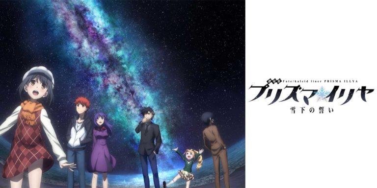 『劇場版プリズマ☆イリヤ 雪下の誓い』Blu-ray&DVD とらのあな限定版発売!