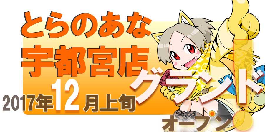 とらのあな 宇都宮店 12月上旬グランドオープン!