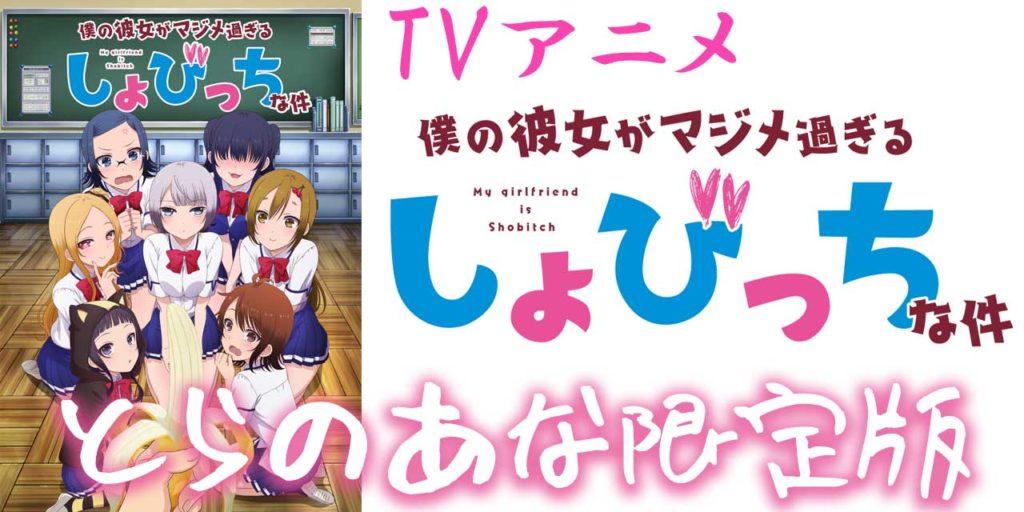 TVアニメ「僕の彼女がマジメ過ぎるしょびっちな件」とらのあな限定版発売決定!