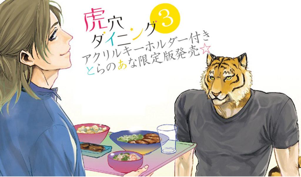 日向さん、大好き! 抱いて!! ハートフル同居生活BL♡ 『虎穴ダイニング 3』にアクリルキーホルダー付きとらのあな限定版が登場です!