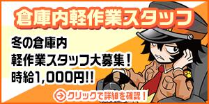 冬季短期 検品・ピッキングスタッフ大募集!!