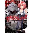 大人気ダークファンタジー「ゴブリンスレイヤー」最新コミックス4巻が2018年3月13日に発売! とらのあなでは発売を記念してB2タペストリー付き限定版を発売いたします!