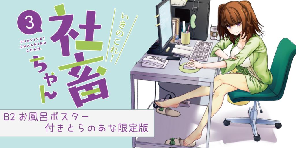 大人気の社畜あるある漫画最新3巻が2017年11月27日に発売! とらのあなでは発売を記念して「B2お風呂ポスター付きとらのあな限定版」を発売いたします!