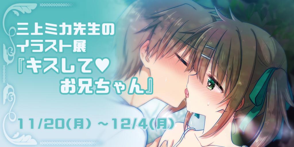 三上ミカ先生のイラスト展『キスして♥お兄ちゃん』とらのあな各店でリピート開催決定!