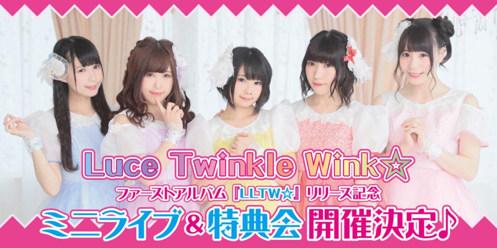 ★名古屋会場も追加★Luce Twinkle Wink☆ 1stアルバム『LLTW☆』リリース記念イベント開催決定!!