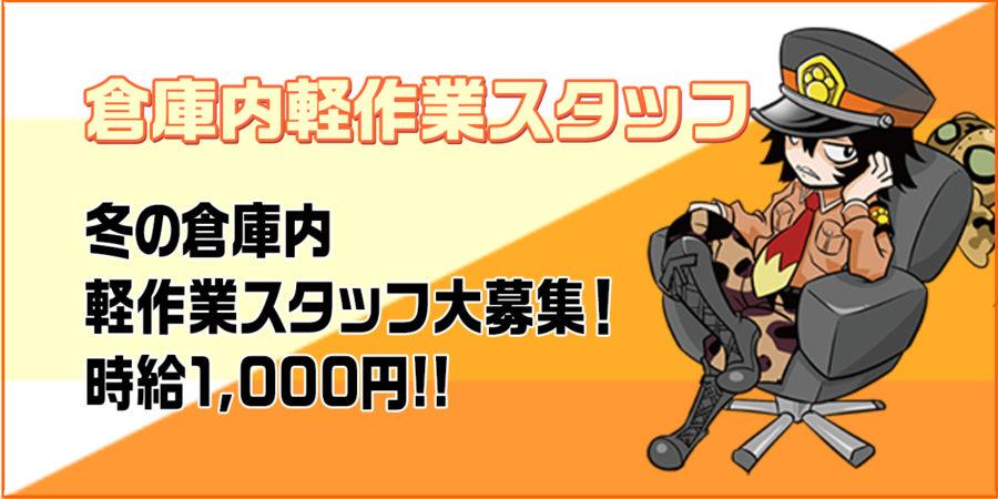 冬季短期 検品・ピッキングスタッフ大募集!
