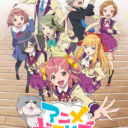 TVアニメ「アニメガタリズ」Blu-rayBOX発売記念!トーク&ミニライブ&お渡し会開催決定!!