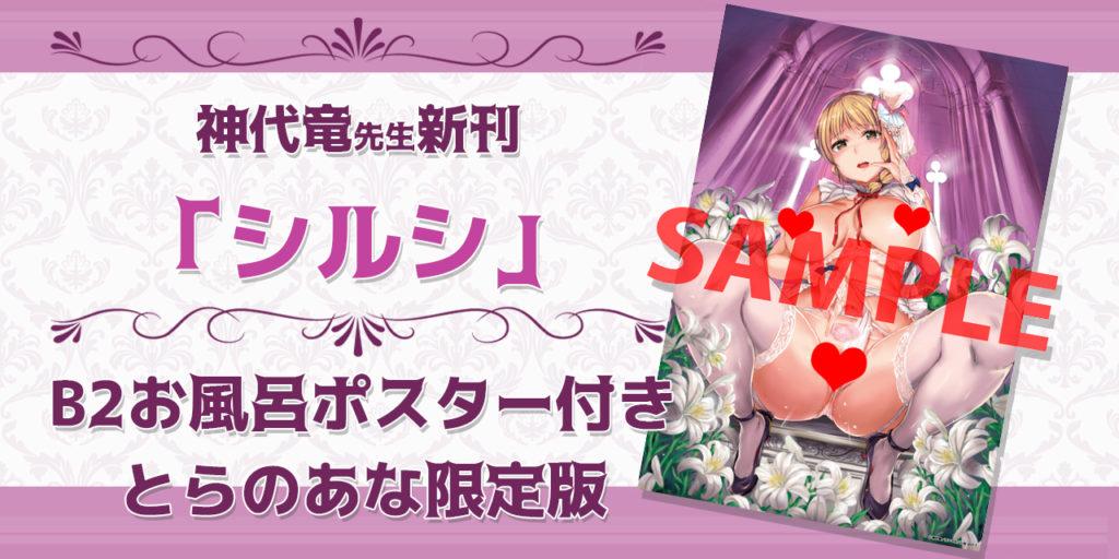 神代竜先生の新刊が発売! 神代竜先生絵柄のB2お風呂ポスター付き限定版をご用意しました。