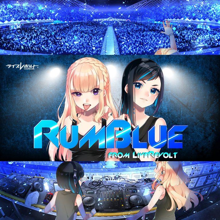 RumBlue from LiveRevolt「激情BLUEFUTURE/アオクナレ」リリース記念ミニライブ&特典会 開催決定!!