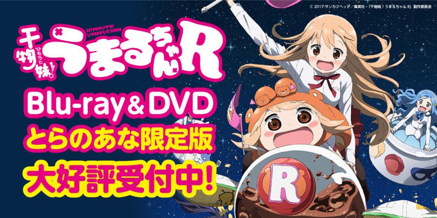 行こう、グータラの向こう側!TVアニメ『干物妹!うまるちゃんR』のBlu-ray&DVDが発売!とらのあなでは、豪華特典付きとらのあな限定版の発売も大決定!!