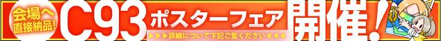同人誌印刷仲介サービス「ヨクスル」C93ポスターフェア開催!