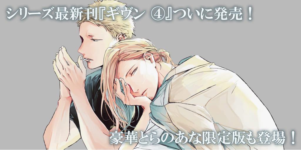 大人気シリーズ!待望の続刊『ギヴン ④』にとらのあな限定版が登場です!