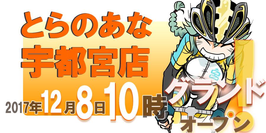 とらのあな宇都宮店 12月8日10時グランドオープン!