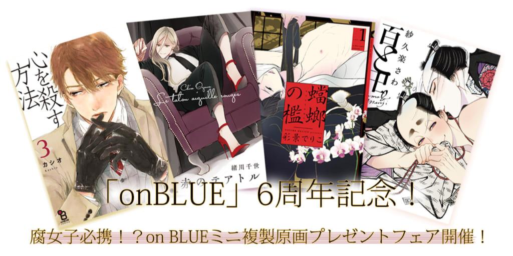 「onBLUE」6周年記念! 腐女子必携!?on BLUEミニ複製原画プレゼントフェア開催!