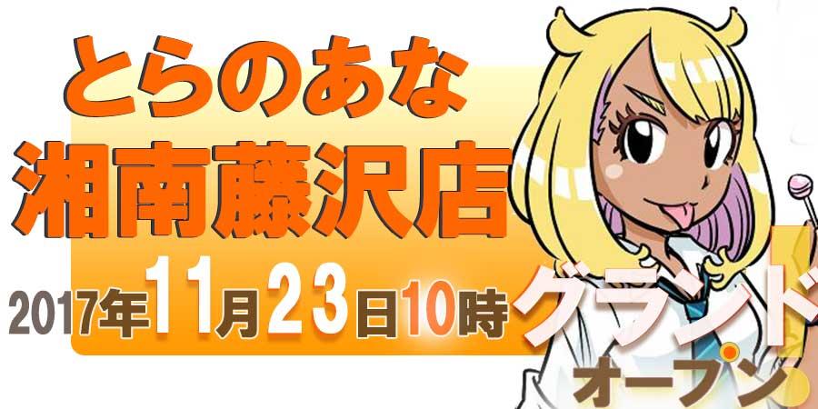 とらのあな湘南藤沢店 が2017年11月23日10時グランドオープン!