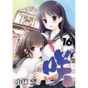 11/25に『咲-Saki-』シリーズ関連作品3作品同時発売! とらのあなでは3作品の発売を記念して記念フェアを開催します! また、発売に合わせて一部店舗にて『咲-Saki-』のイラスト入りバスタオルの取り扱いも決定です!