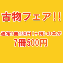 【開催期間:11月15日(水)~11月30日(木)】古物フェア!!