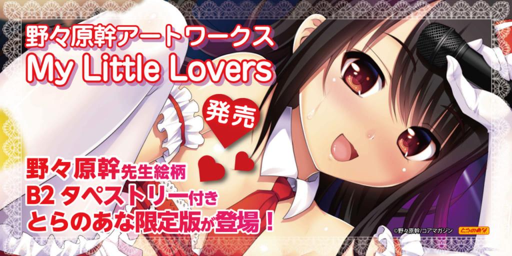 「野々原幹アートワークス My Little Lovers」が発売 とらのあなではロリアイドルなとらのあな限定版をご用意しました!