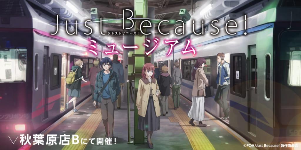 『Just Because!』ミュージアム in とらのあな秋葉原店B 開催決定!