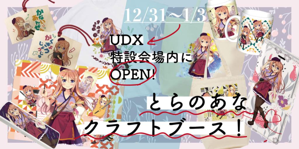 12/31〜1/3 UDX特設会場内にopen!とらのあなクラフトブース!