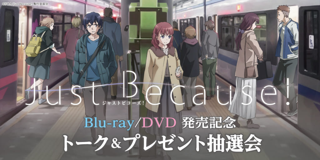 TVアニメ『Just Because!』のBlu-ray&DVD発売記念!トーク&プレゼント抽選会の開催が決定!!
