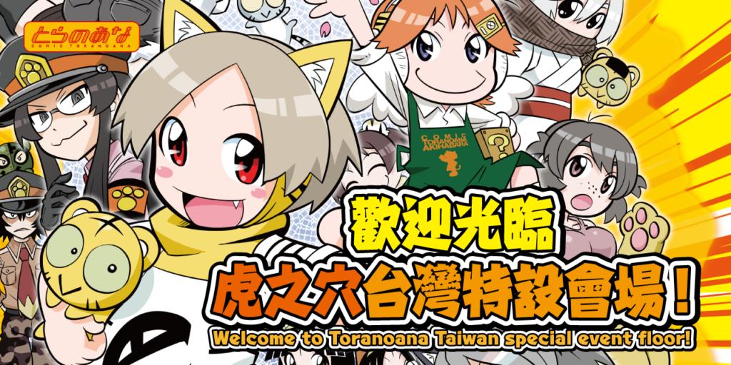 秋葉原のオタクショップ「とらのあな」が2018年1月6日・7日の2日間限定で、台北市に同人アイテムの特設スペースをオープン! 2018年に台湾への新規出店も検討。