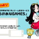 2018年2月開始予定!同人ゲーム配信サービス「とらのあなGAMES」