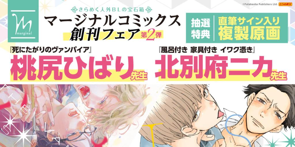 11月に創刊した「マージナルコミックス」が、11月に引き続き12月も直筆サイン入り複製原画が当たる抽選フェアを実施致します!!