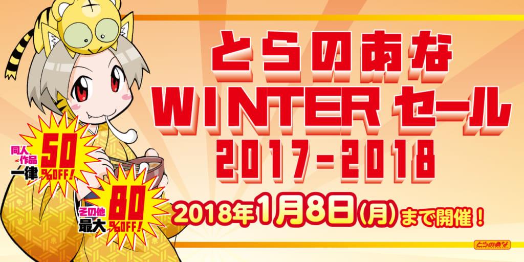 お買い得品多数! とらのあなWinterセール2017-2018開催!