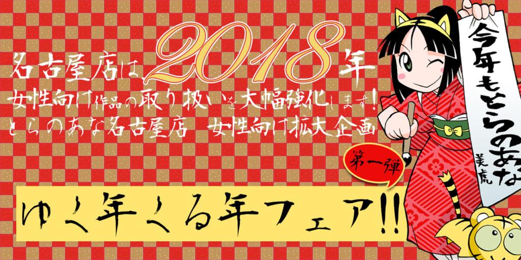 とらのあな名古屋店 女性向け拡大企画 第一弾 ゆく年くる年フェア!!