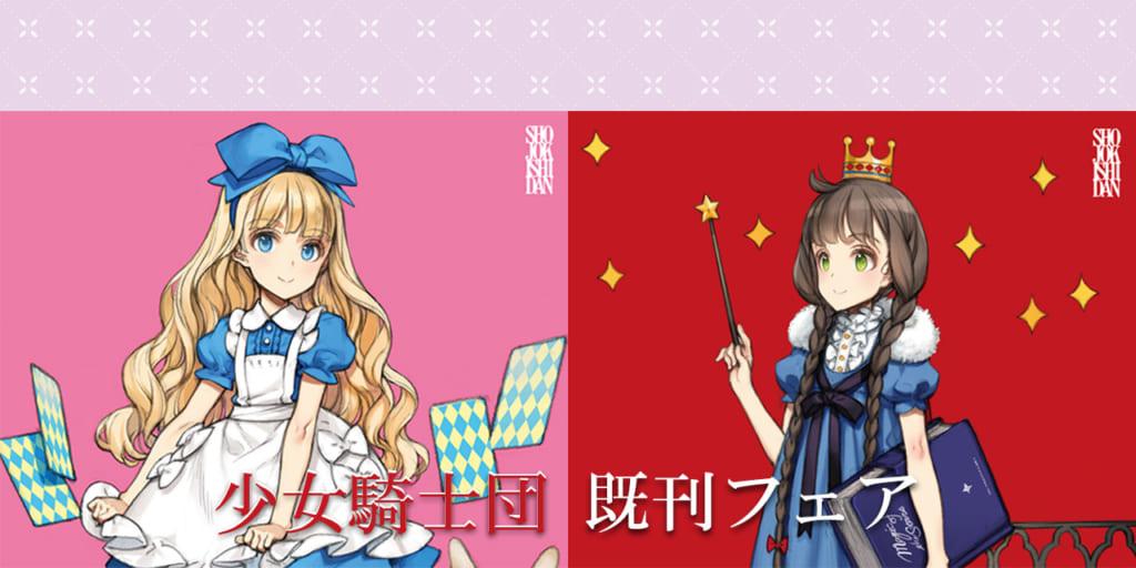 少女騎士団既刊フェア開催!