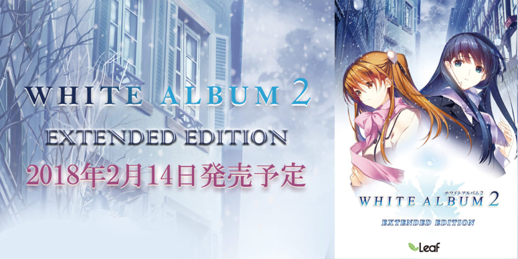 「WHITE ALBUM2 EXTENDED EDITION」2018年2月14日発売予定