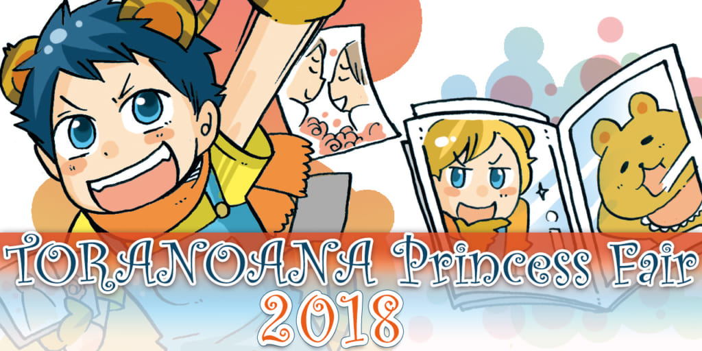 TORANOANA Princess Fair 2018 開催!