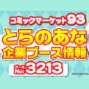 「コミックマーケット93」とらのあな企業ブース出展決定!!