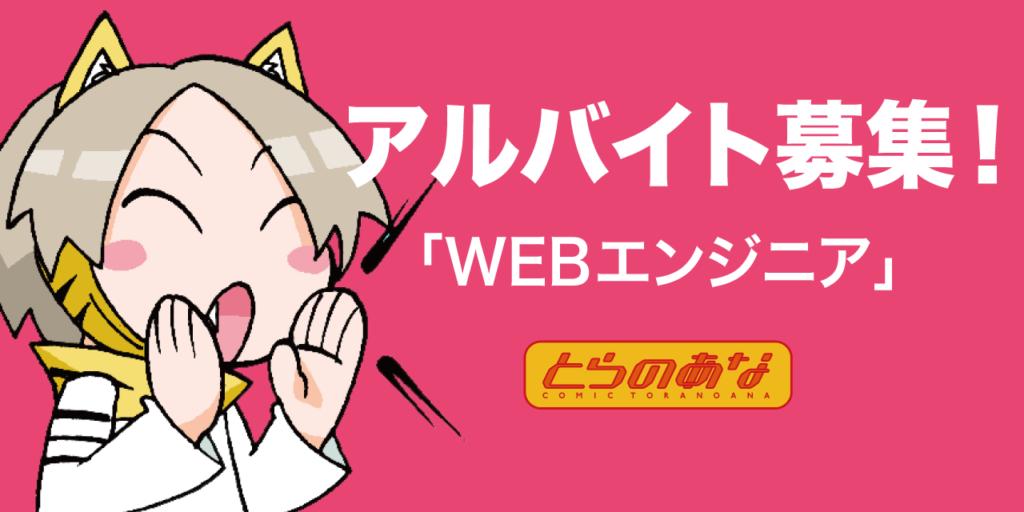 「とらのあな」WEBエンジニアアルバイト募集!