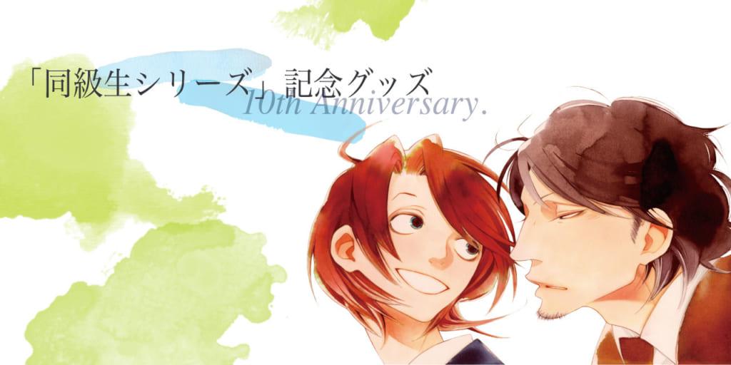 「同級生シリーズ」10th Anniversary.記念グッズ