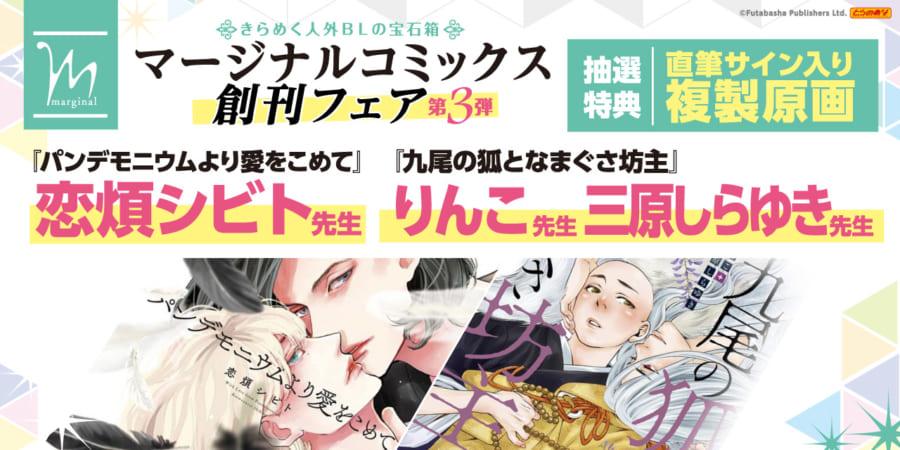人外系新レーベル「マージナルコミックス」が続々刊行中!とらのあなでは本格創刊した11,12月に続き1月も豪華作家陣の直筆サイン入り複製原画が当たる抽選フェアを実施します!