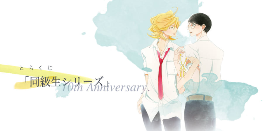 とらくじ「同級生シリーズ」10th Anniversary.