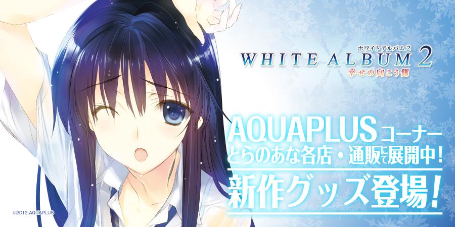 とらのあな×AQUAPLUS 新作グッズが続々登場!2月は「WHITE ALBUM2」!