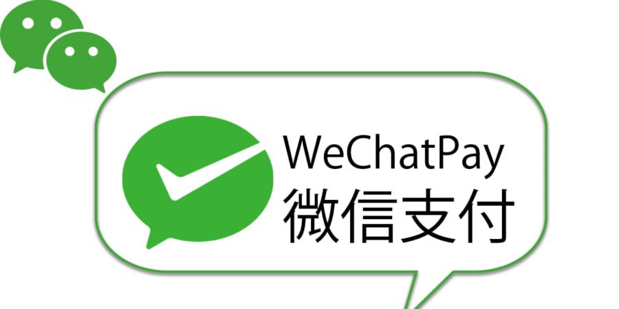 【2018/02/01】虎之穴日本各店开始接受微信支付