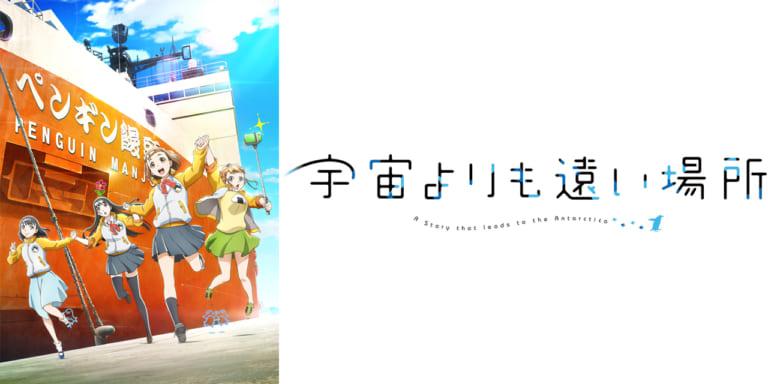 『宇宙よりも遠い場所』Blu-ray&DVD 第1巻「南極を目指そう!」キャンペーン開催!!