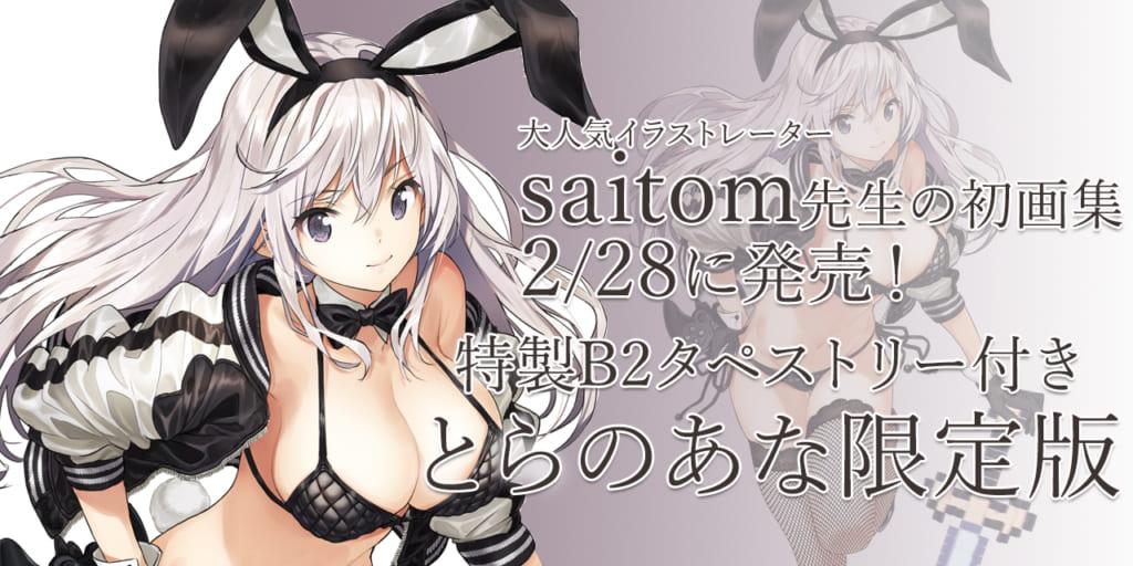大人気イラストレーター「saitom」先生の初画集が2/28に発売! とらのあなでは発売を記念して「特製B2タペストリー」付きとらのあな限定版を発売いたします!